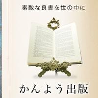 かんよう出版