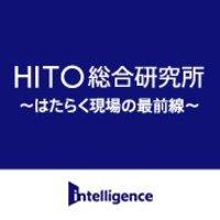 インテリジェンスHITO総合研究所