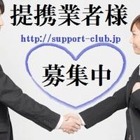 副業サポート倶楽部